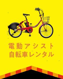 電動アシスト自転車レンタル ちゅらチャリ